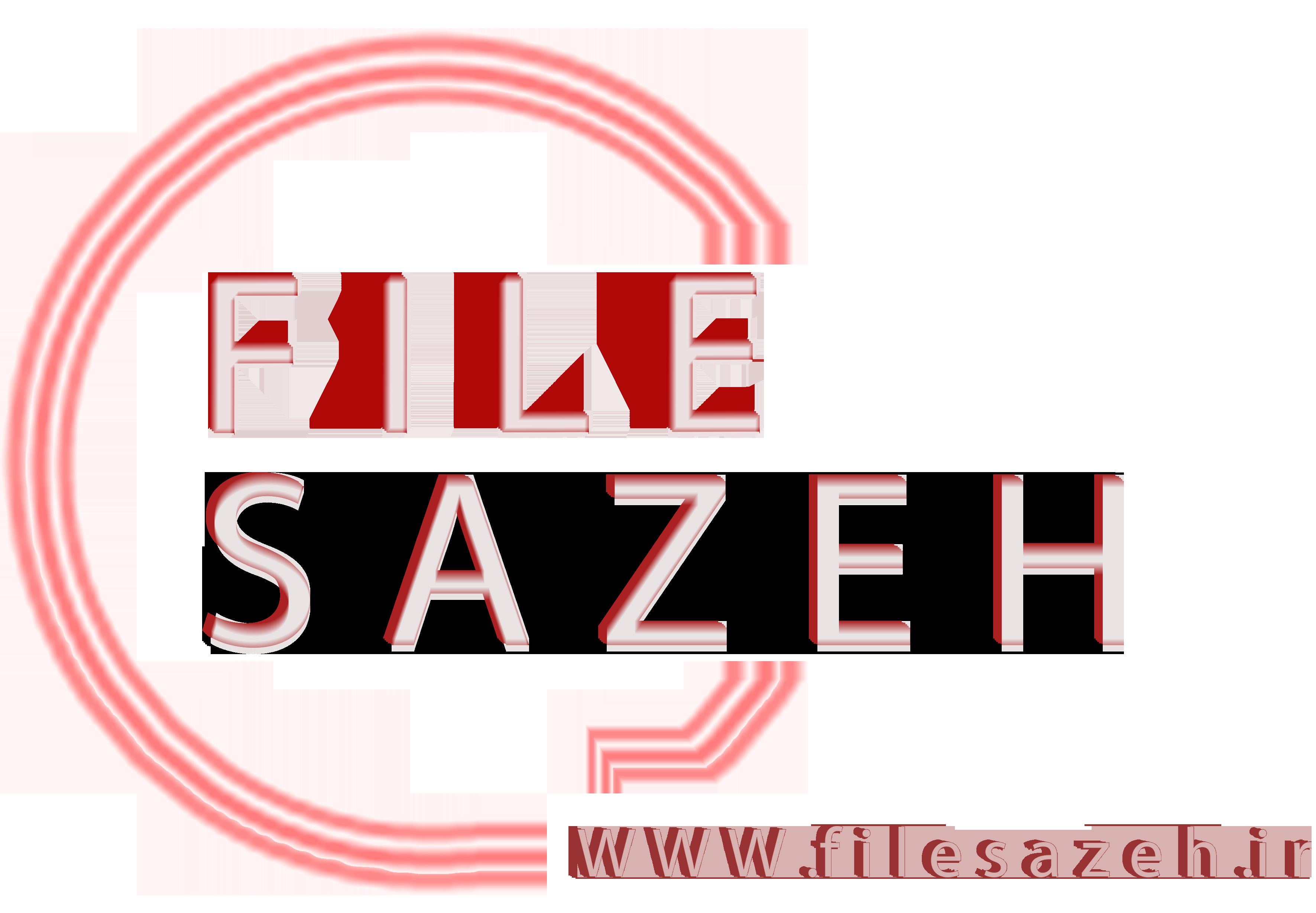 فایل سازه