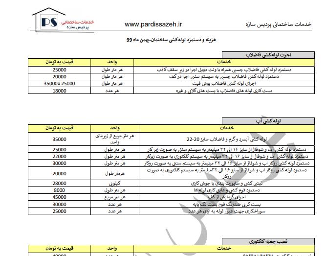 دانلود PDFهزینه ودستمزد لوله کشی ساختمان بهمن99